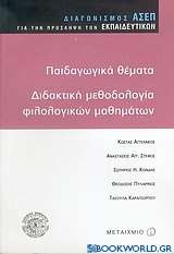 Παιδαγωγικά θέματα, διδακτική φιλολογικών μαθημάτων