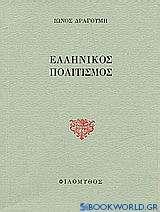 Ελληνικός πολιτισμός. Οι τρεις προκηρύξεις. Πολιτικοί προγραμματικοί στοχασμοί.