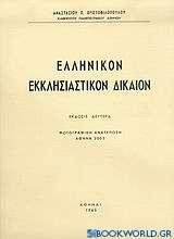 Ελληνικόν εκκλησιαστικόν δίκαιον