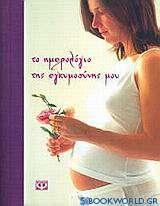 Το ημερολόγιο της εγκυμοσύνης μου