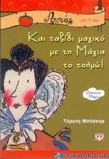 Και ταξίδι μαγικό με τη Μάγια το τολμώ