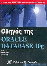 Οδηγός της Oracle Database 10g