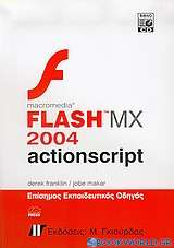 Macromedia flash MX 2004 actionscript