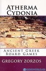 Αρχαιοελληνικό άθυρμα Κυδωνία