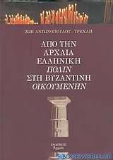 Από την αρχαία ελληνική πόλιν στη Βυζαντινή οικουμένην