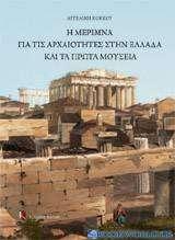 Η μέριμνα για τις αρχαιότητες στην Ελλάδα και τα πρώτα μουσεία