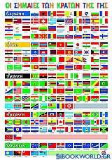 Οι σημαίες των κρατών της γης