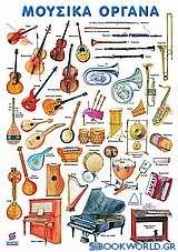 Τα μουσικά όργανα