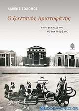 Ο ζωντανός Αριστοφάνης