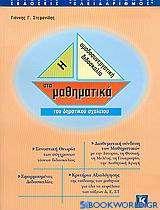 Η ομαδοσυνεργατική διδασκαλία στα μαθηματικά του δημοτικού σχολείου