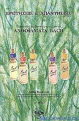 Εξηγώντας τις βασικές αρχές για τα ανθοϊάματα Bach