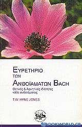 Ευρετήριο των ανθοϊαμάτων Bach