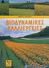 Βιοδυναμικές καλλιέργειες