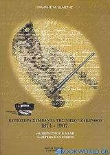 Κυριώτερα συμβάντα της νήσου Ζακύνθου 1874-1907
