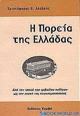 Η πορεία της Ελλάδας