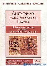 Αριστοτέλους Ηθικά Νικομάχεια, Πολιτικά Γ΄ ενιαίου λυκείου