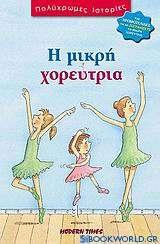 Η μικρή χορεύτρια
