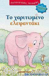 Το χαριτωμένο ελεφαντάκι