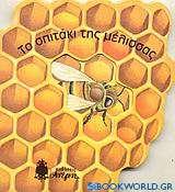 Το σπιτάκι της μέλισσας