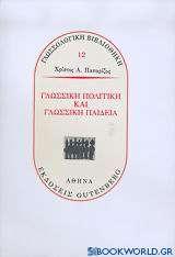 Γλωσσική πολιτική και γλωσσική παιδεία