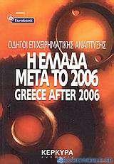 Η Ελλάδα μετά το 2006