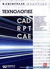 Τεχνολογίες CAD, RPT, CAE
