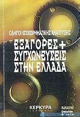 Εξαγορές και συγχωνεύσεις στην Ελλάδα