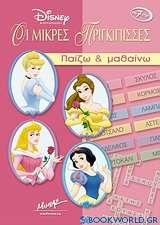 Οι μικρές πριγκίπισσες