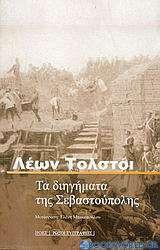 Τα διηγήματα της Σεβαστούπολης