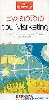 Εγχειρίδιο του marketing