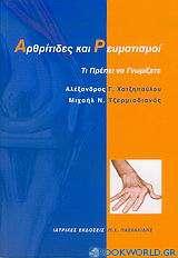 Αρθρίτιδες και ρευματισμοί