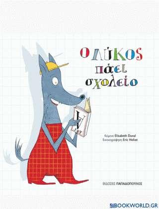 Ο λύκος πάει σχολείο