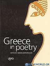 Greece in Poetry