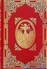 Θείον και ιερόν τετραευαγγέλιον μετά της ιεράς αποκαλύψεως Ιωάννου του Θεολόγου