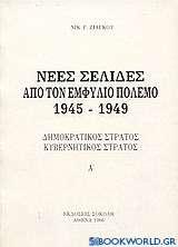 Νέες σελίδες από τον Εμφύλιο Πόλεμο 1945 - 1949