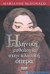 Η ελληνική μυθολογία στην κλασική όπερα