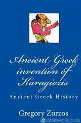 Άψυχος μίμος: το νευρόσπαστο Καραγκιόζης από την αρχαιότητα μέχρι σήμερα