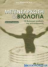 Μετενσάρκωση και βιολογία