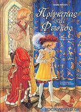 Πρίγκιπας και φτωχός