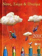 Ημερολόγιο 2010: Νους, σώμα και πνεύμα