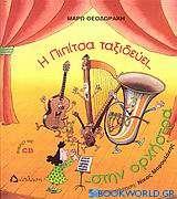 Η Πιπίτσα ταξιδεύει... στην ορχήστρα ...και μαθαίνει τα έγχορδα και τα πνευστά!!!