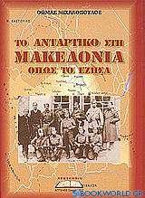 Το αντάρτικο στη Μακεδονία όπως το έζησα