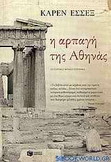 Η αρπαγή της Αθηνάς