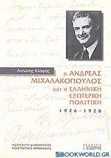 Ο Ανδρέας Μιχαλακόπουλος και η ελληνική εξωτερική πολιτική 1926 - 1928