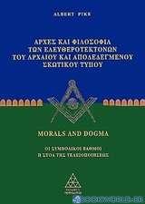 Αρχές και φιλοσοφία των ελευθεροτεκτόνων του αρχαίου και αποδεδεγμένου σκωτικού τύπου