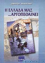 Η Ελλάδα μας αργοπεθαίνει