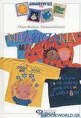 Δημιουργίες σε μπλουζάκια