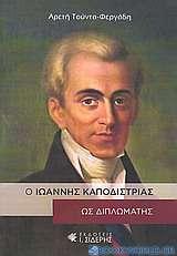 Ο Ιωάννης Καποδίστριας ως διπλωμάτης