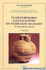Το Δωρικό πρόβλημα και η καταστροφή του Μυκηναϊκού πολιτισμού