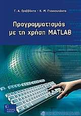 Προγραμματισμός με τη χρήση Matlab